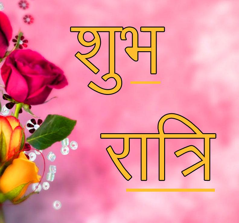Subh Ratri 10