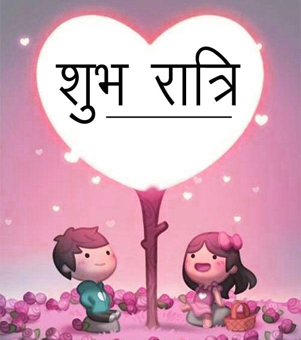 Subh Ratri 11