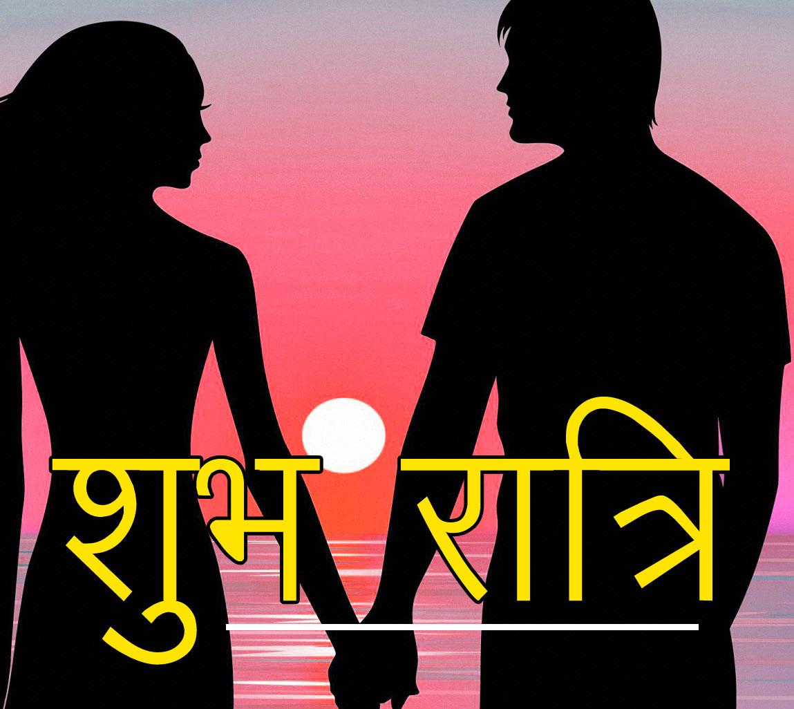 Subh Ratri 12