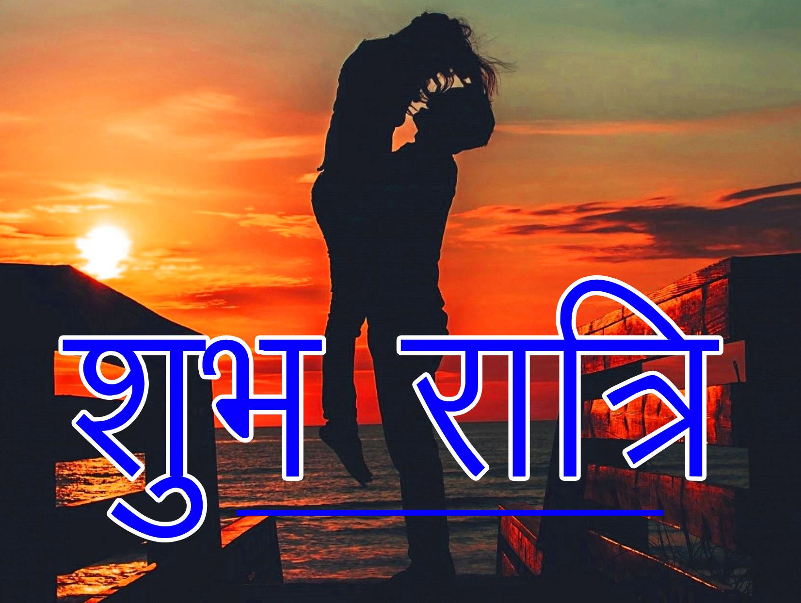 Subh Ratri 13