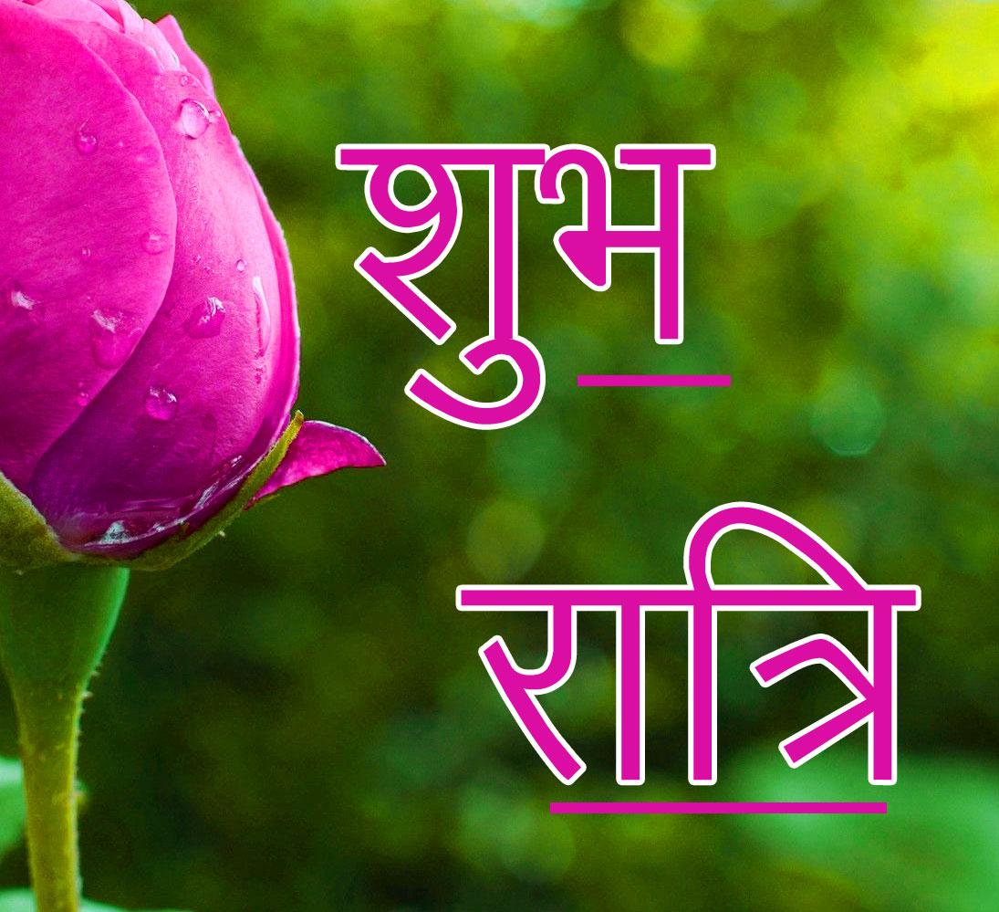 Subh Ratri 14