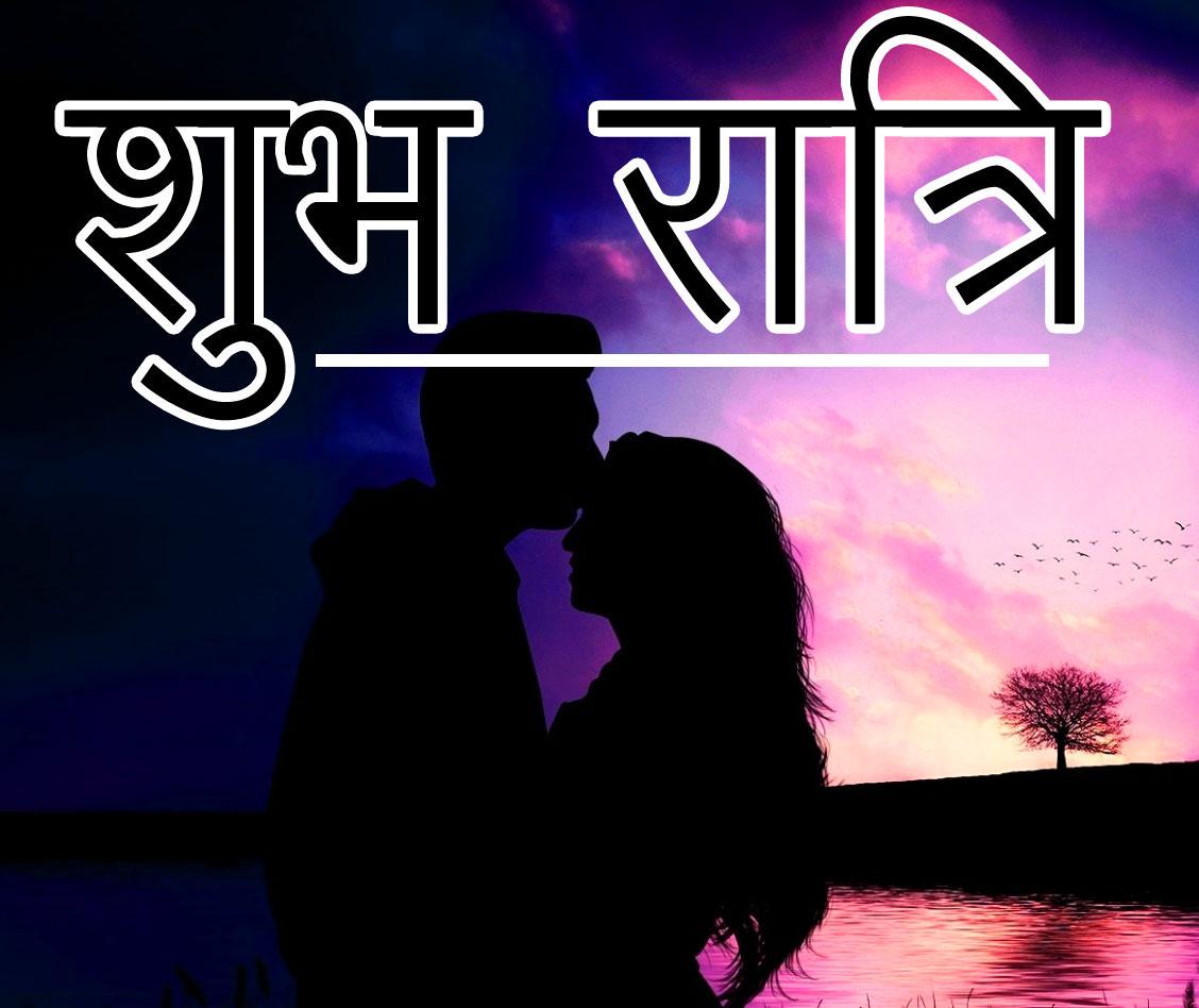 Subh Ratri 16