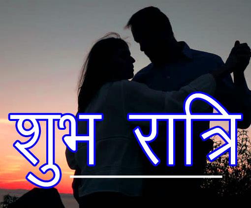 Subh Ratri 2