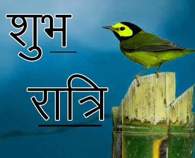 Subh Ratri 22