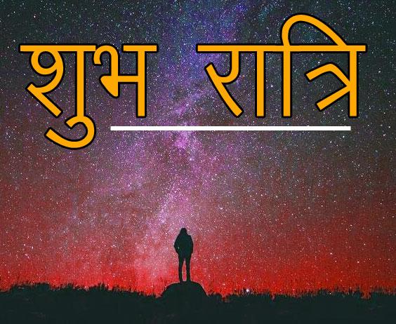 Subh Ratri 3