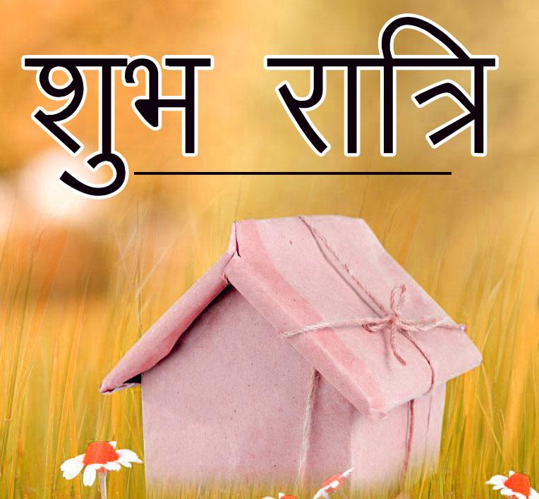 Subh Ratri 30