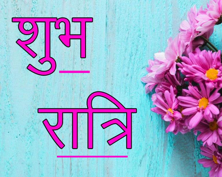 Subh Ratri 31
