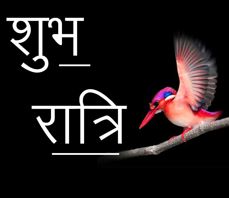 Subh Ratri 32