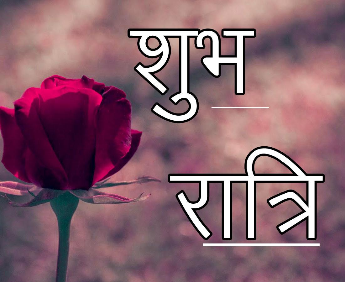 Subh Ratri 33