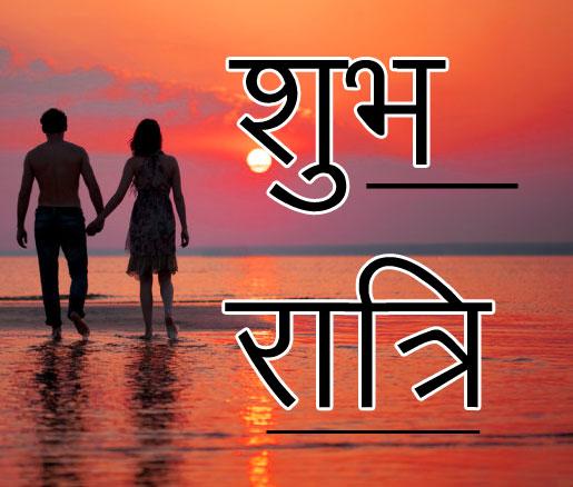 Subh Ratri 35