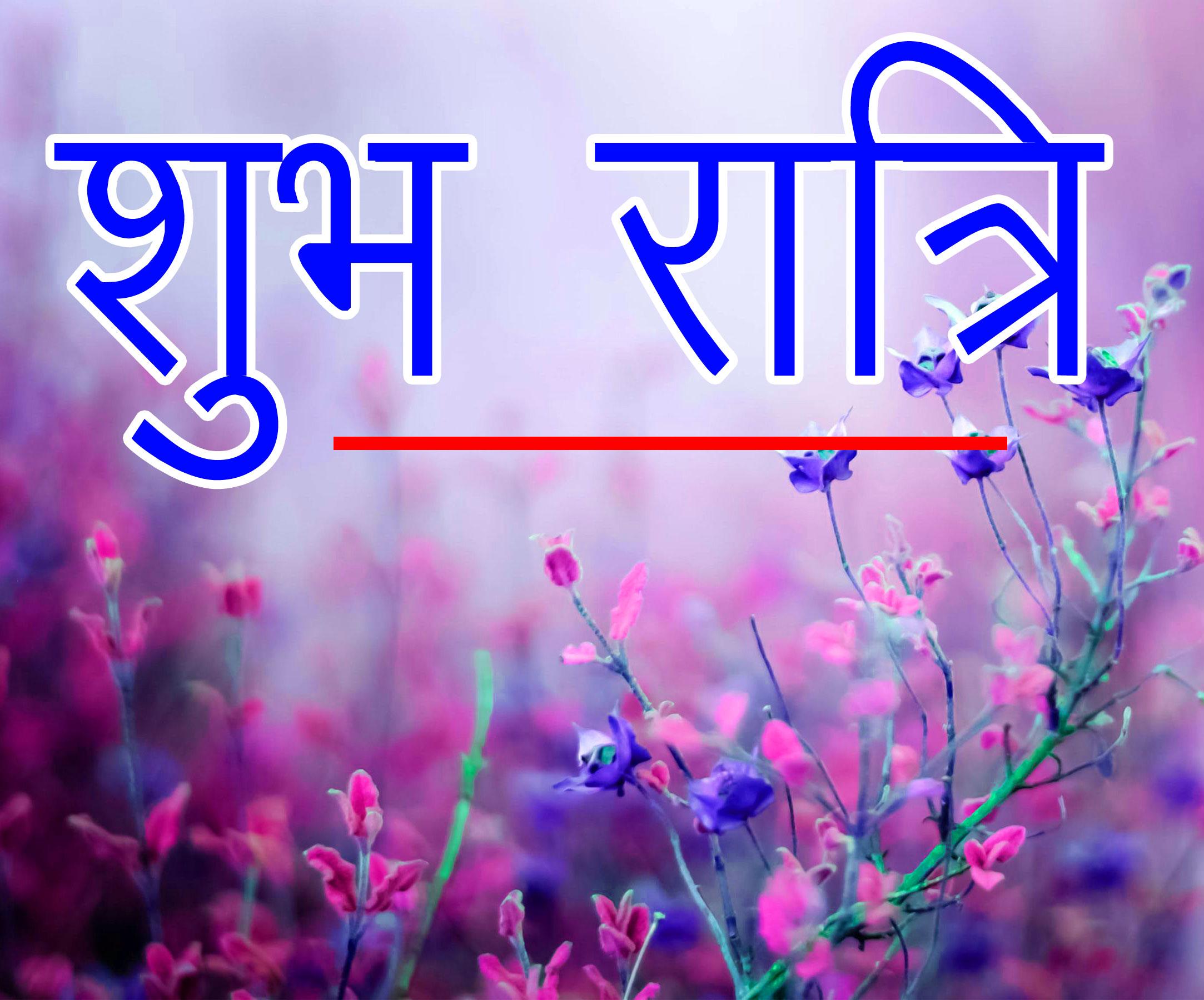 Subh Ratri 41