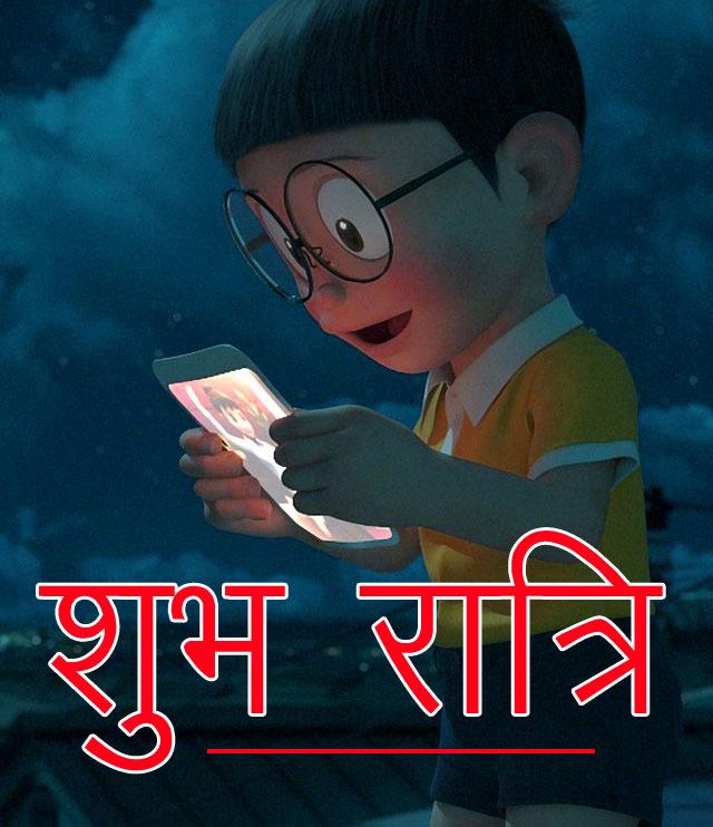Subh Ratri 47
