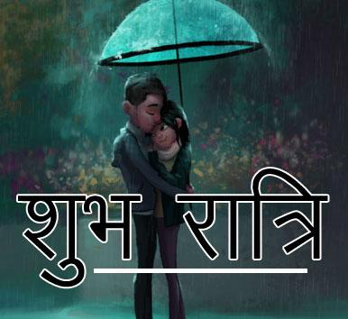 Subh Ratri 50