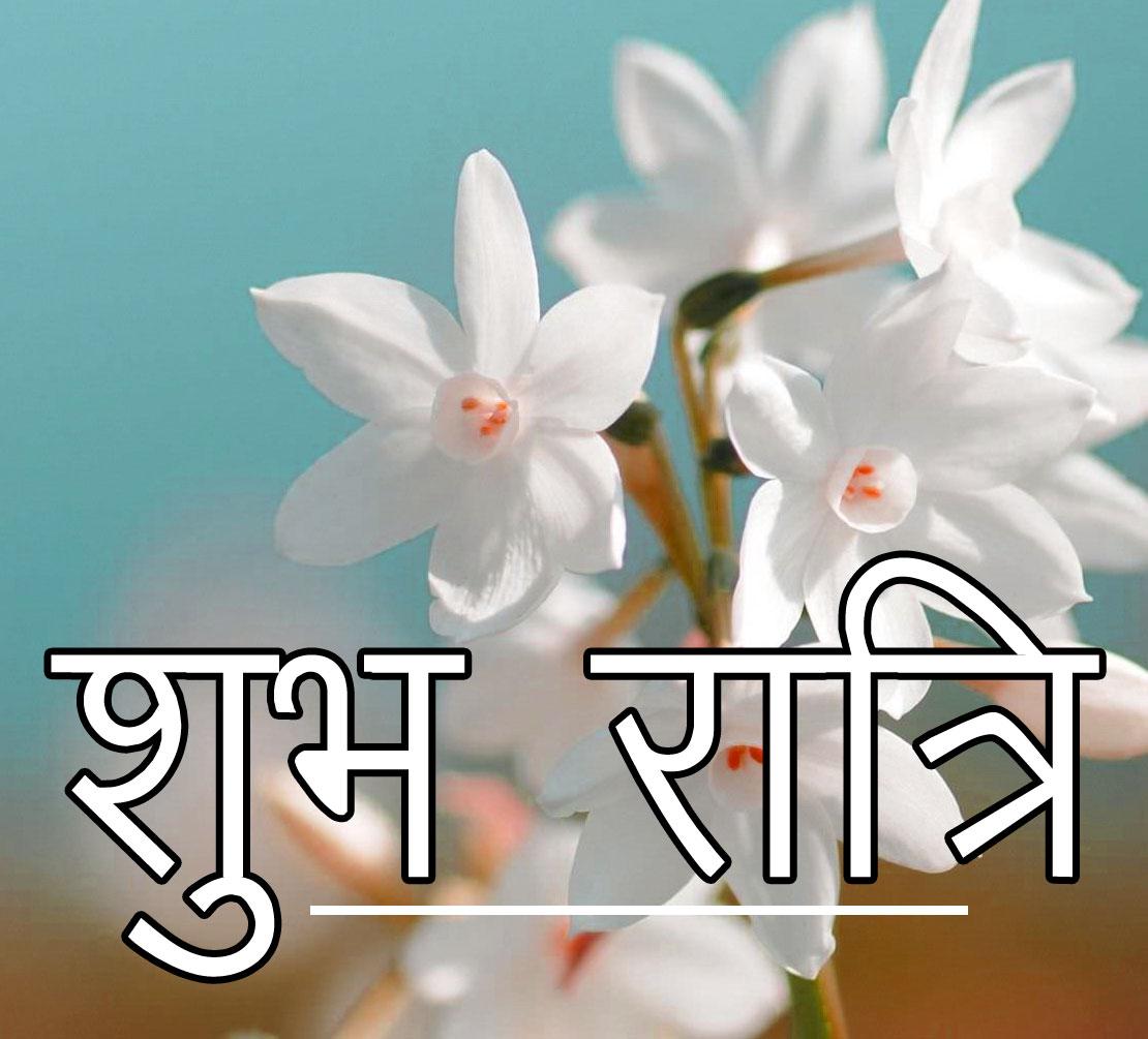 Subh Ratri 52