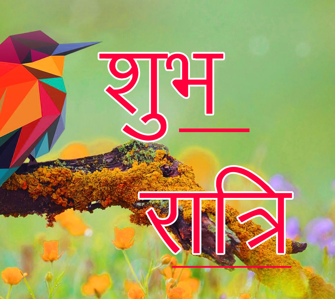 Subh Ratri 55
