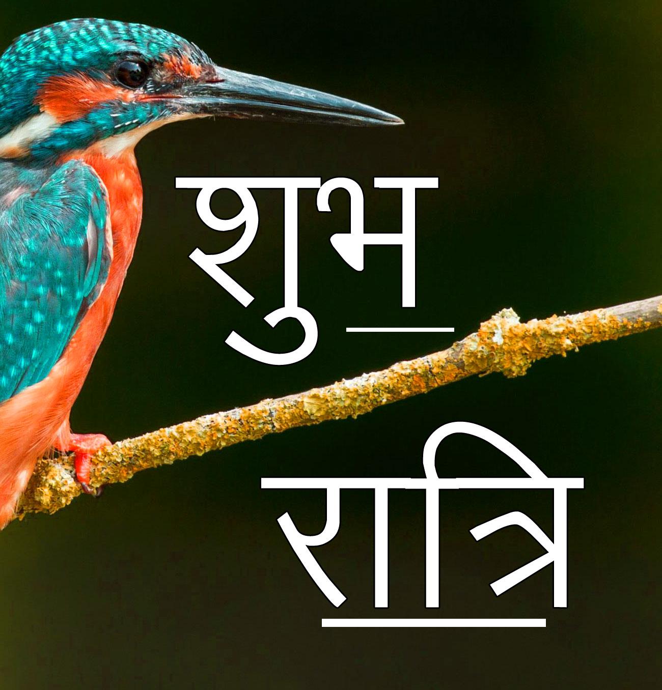 Subh Ratri 58