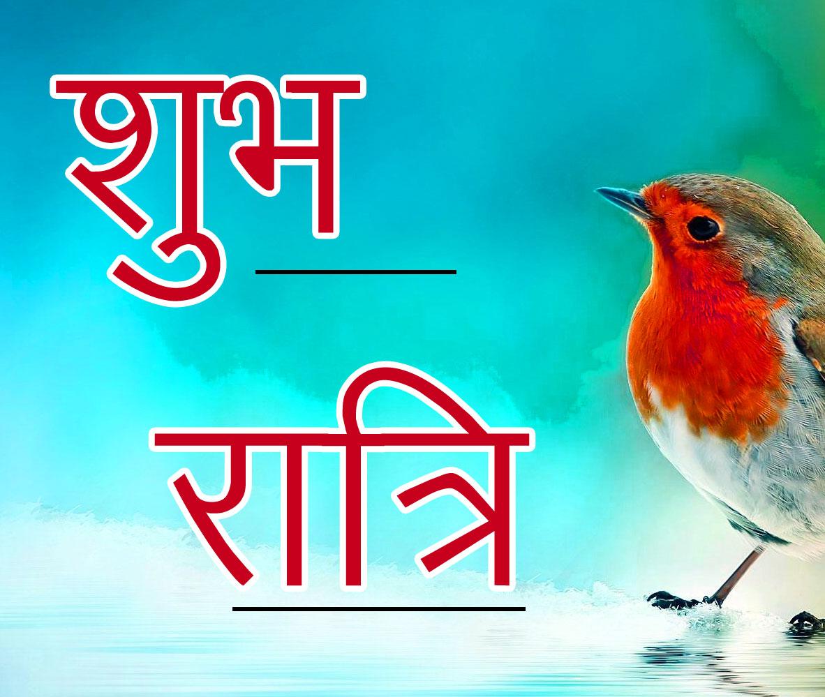 Subh Ratri 61