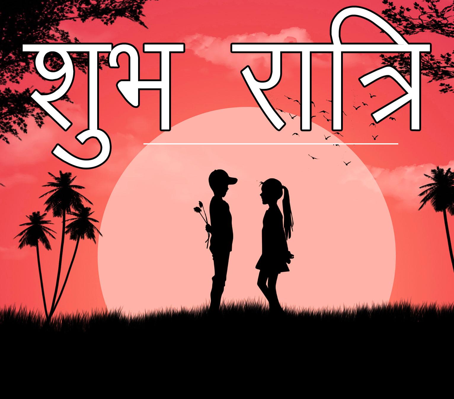 Subh Ratri 63