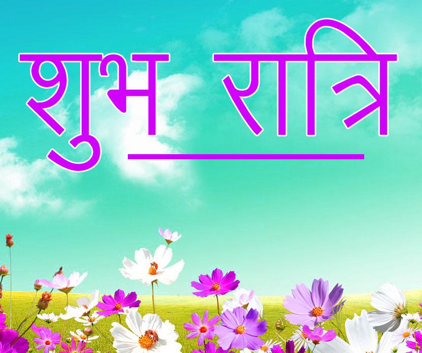 Subh Ratri 65