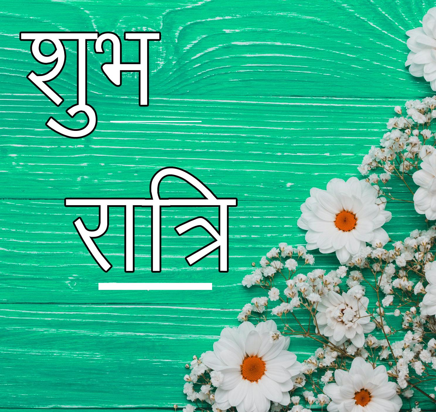 Subh Ratri 66