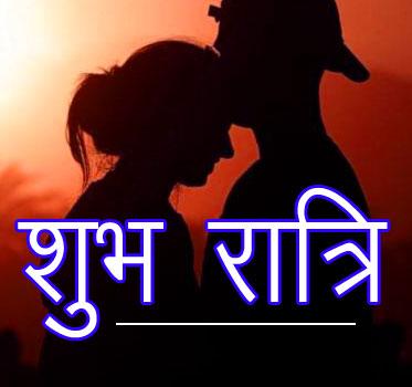 Subh Ratri 67