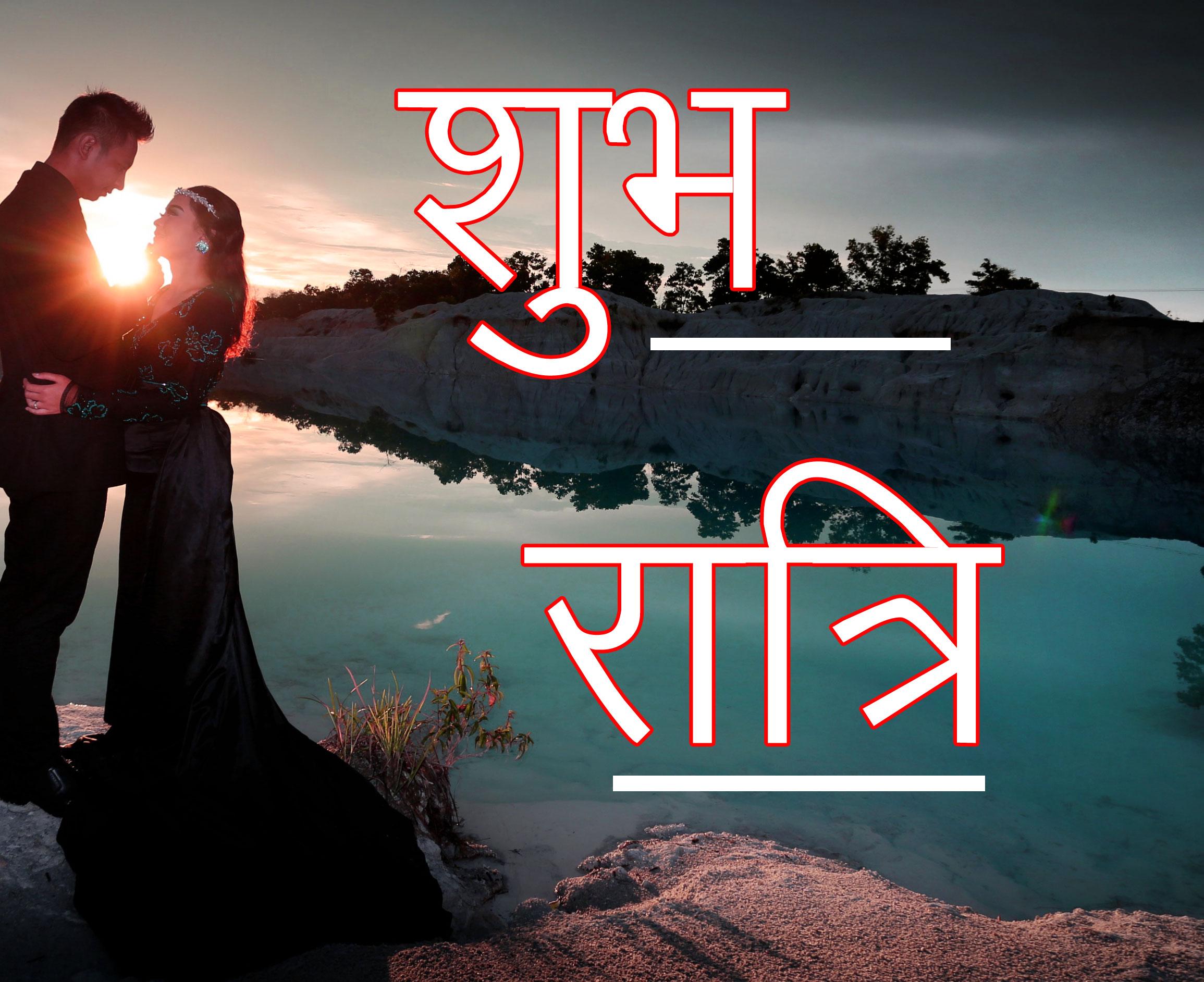 Subh Ratri 68