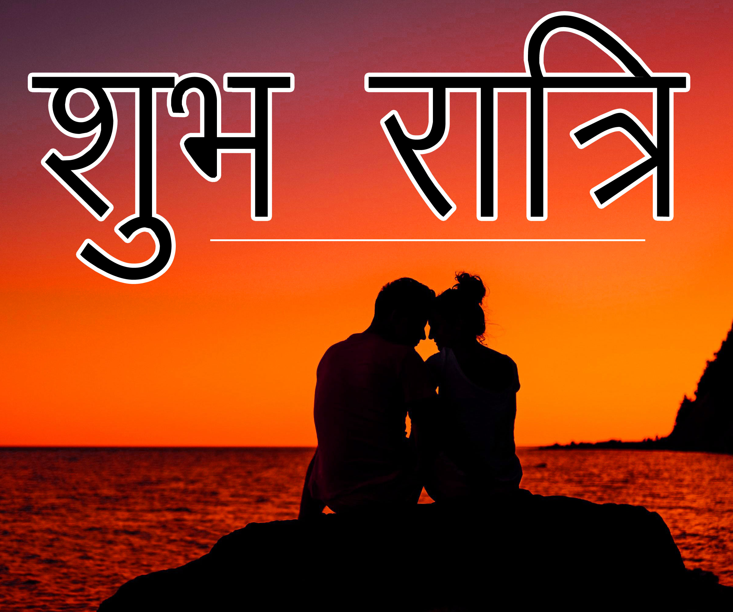 Subh Ratri 7