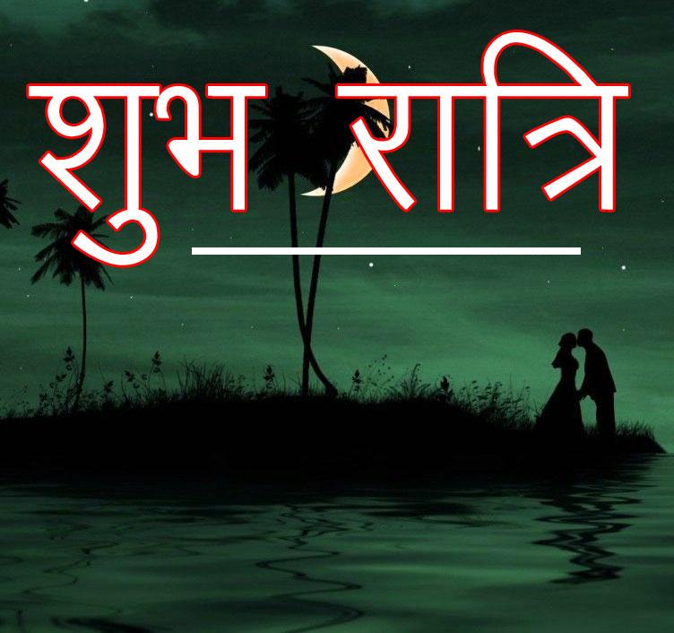 Subh Ratri 70