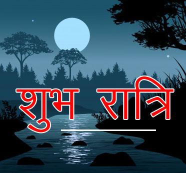 Subh Ratri 71