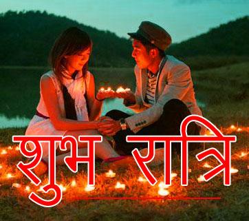 Subh Ratri 73