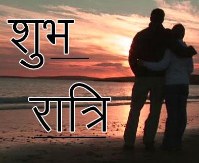 Subh Ratri 76