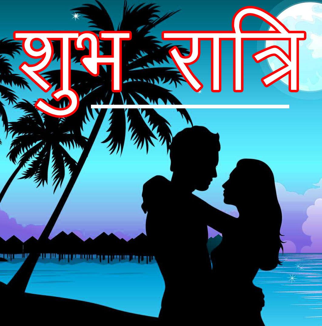 Subh Ratri 77