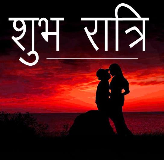 Subh Ratri 81