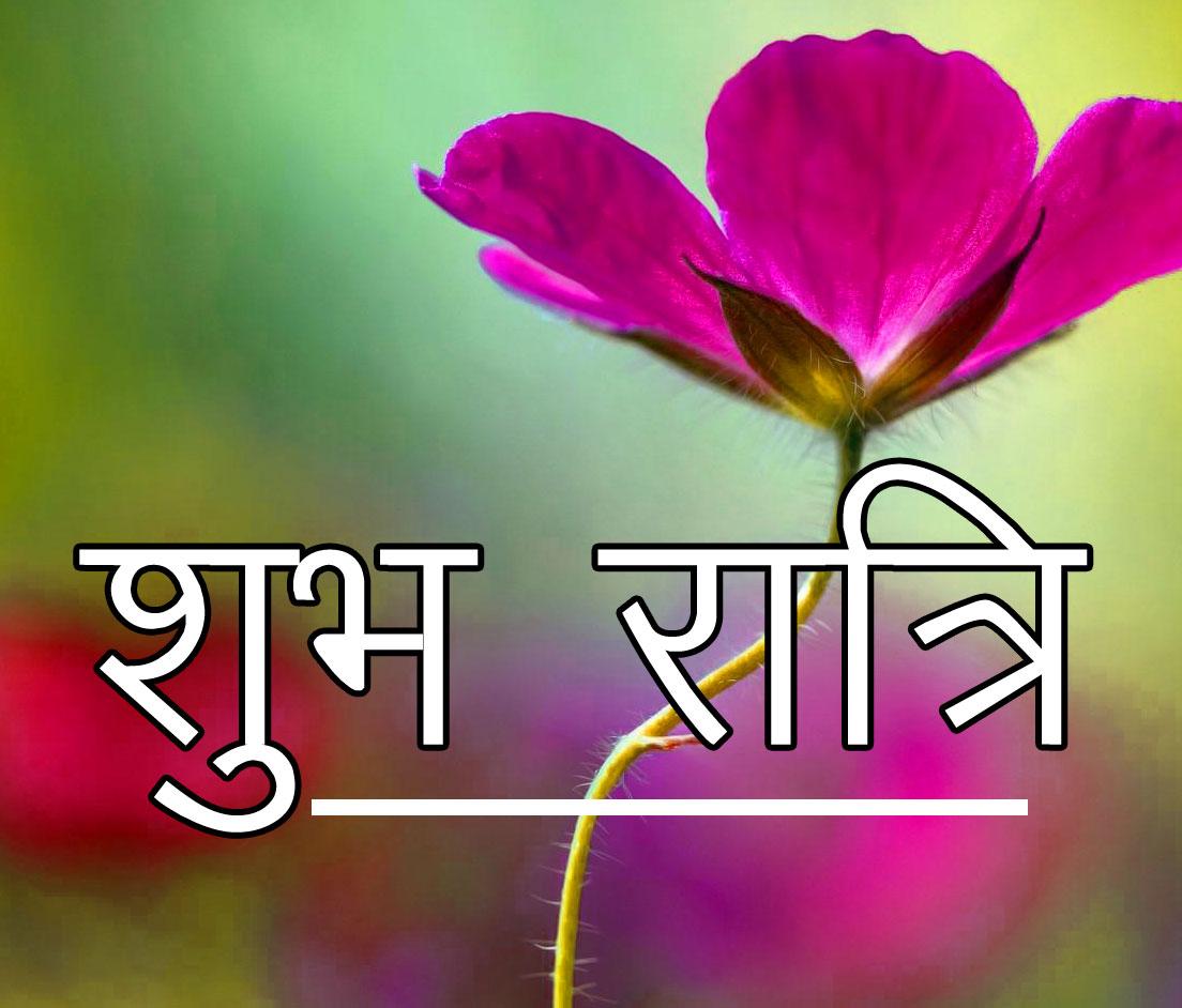 Subh Ratri 85