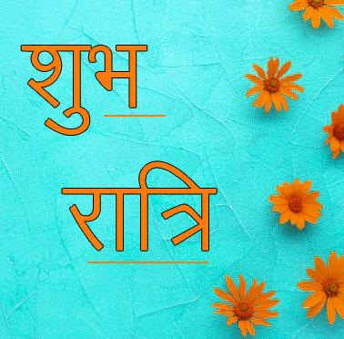 Subh Ratri 86