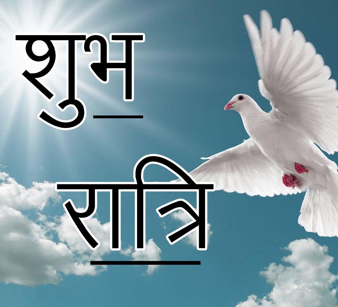 Subh Ratri 9