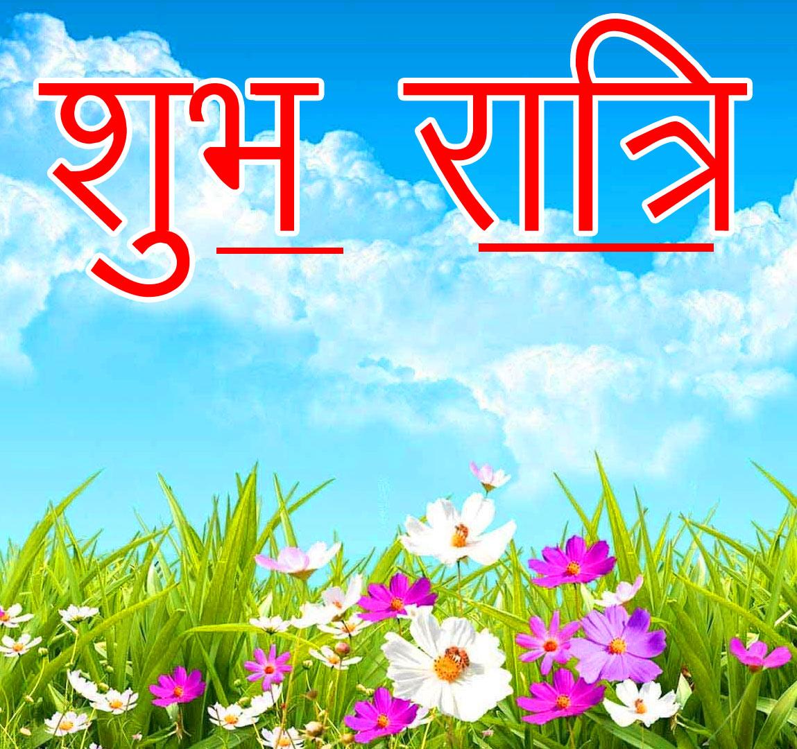 Subh Ratri 93
