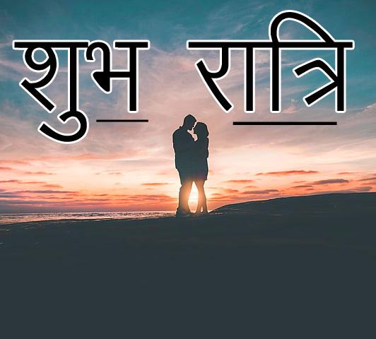 Subh Ratri 94