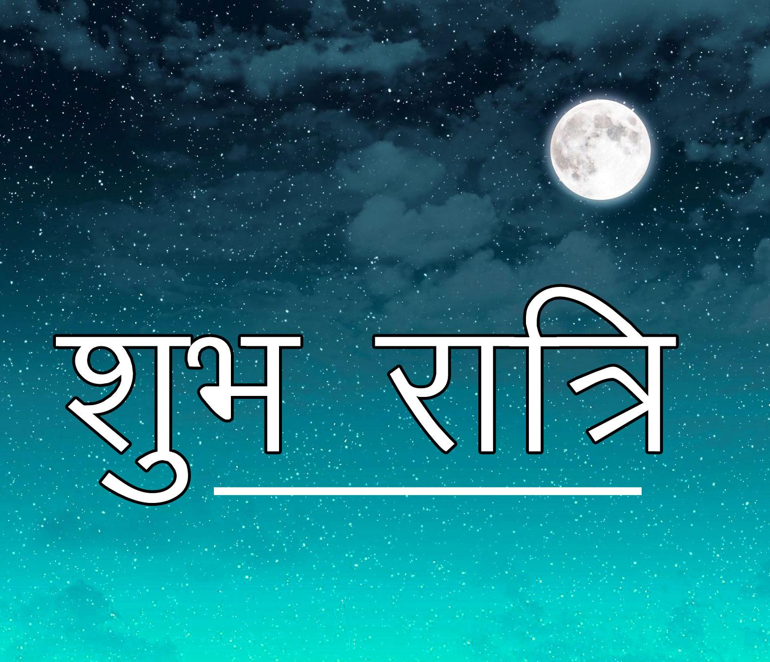 Subh Ratri 98