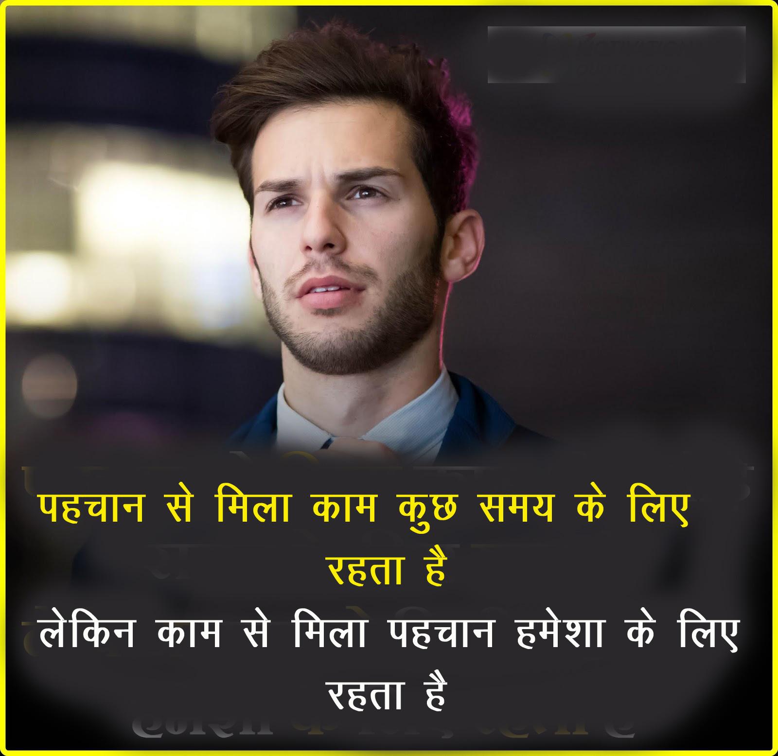 Beautiful Free Hindi Inspirational Images Pics Wallpaper Download