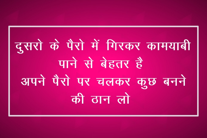 Best New Hindi Inspirational Images Pics photo Wallpaper Free