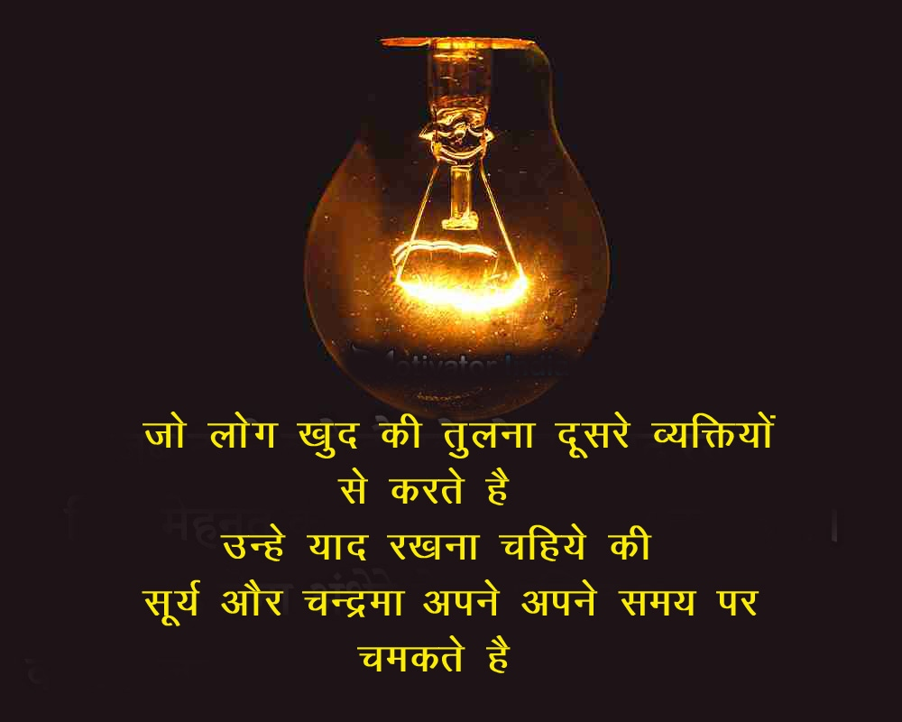 Best Quality Free Hindi Inspirational Images Pics Download