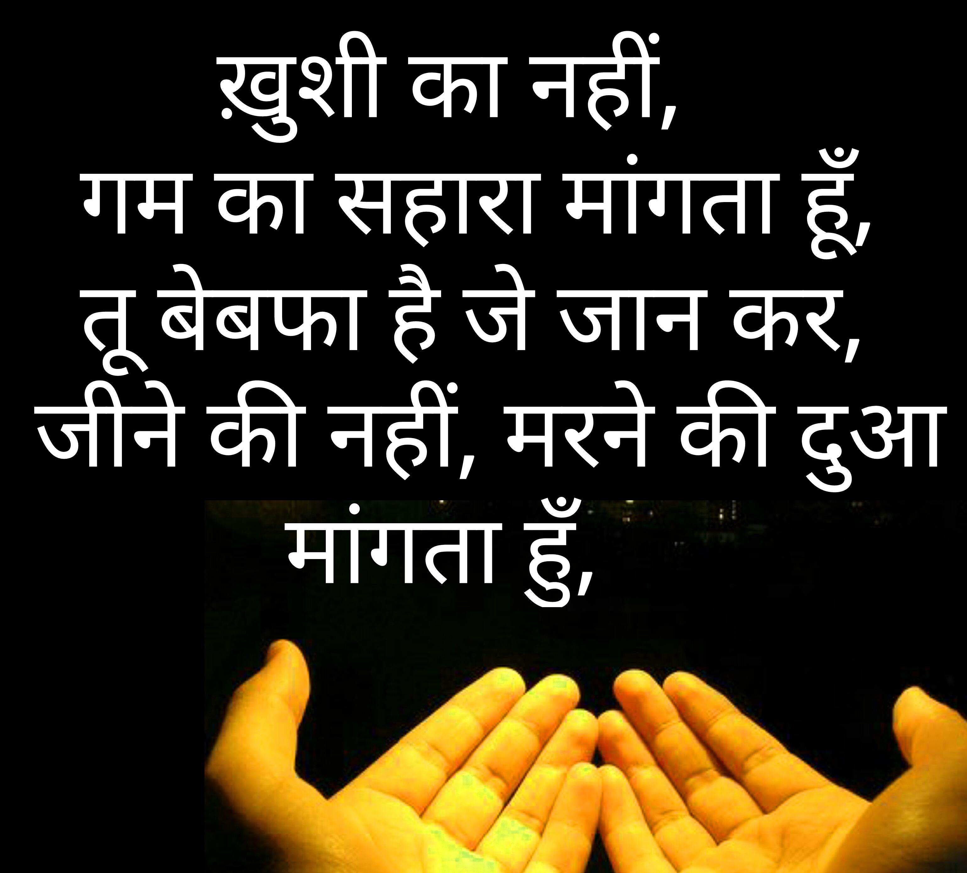 Bewafa Hindi Shayari Images 1
