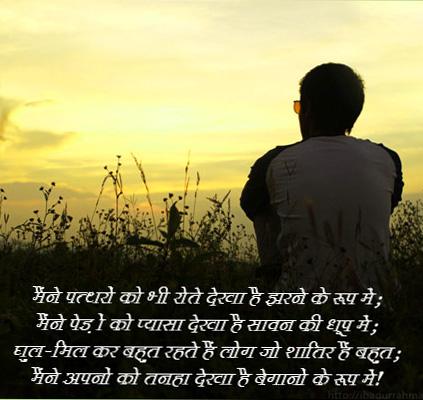 Bewafa Hindi Shayari Images 10