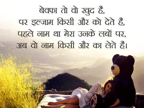 Bewafa Hindi Shayari Images 11