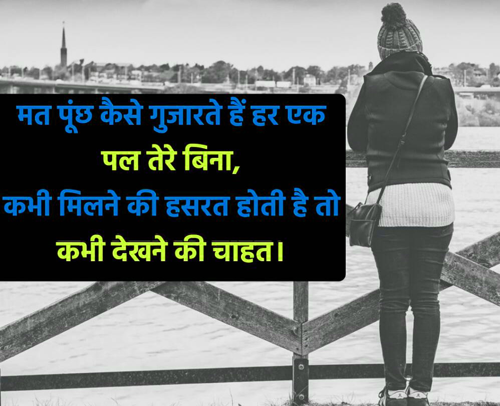 Bewafa Hindi Shayari Images 12