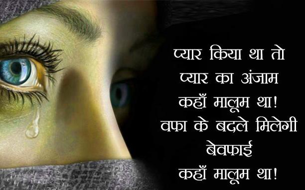 Bewafa Hindi Shayari Images 13