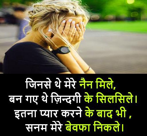 Bewafa Hindi Shayari Images 14
