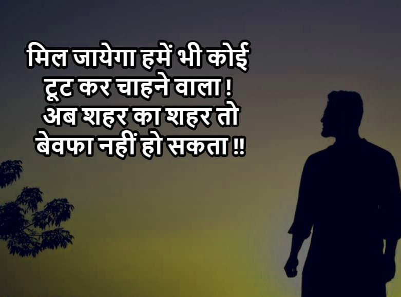 Bewafa Hindi Shayari Images 15