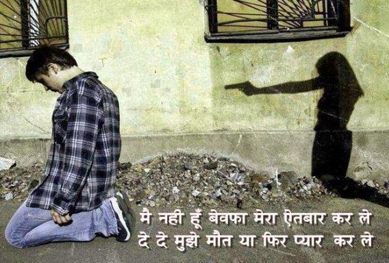 Bewafa Hindi Shayari Images 16